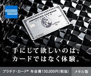 アメリカンエキスプレス・プラチナカード