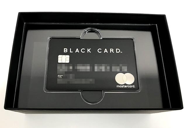 ブラック カード 種類